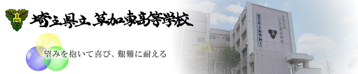 埼玉県立草加東高等学校